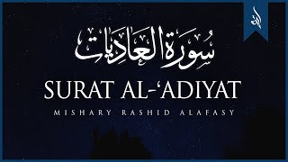 Surat Al-Adiyat (The Courser) | Mishary Rashid Alafasy | مشاري بن راشد العفاسي | سورة العاديات