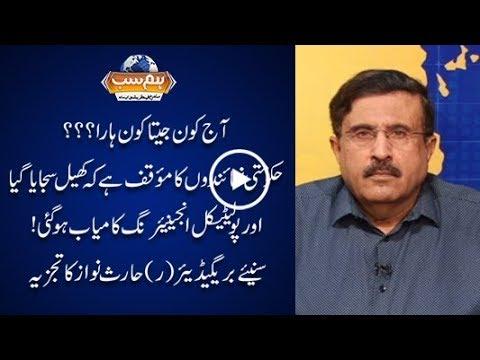 CapitalTV; Govt's spokesperson terms Senate elections as pre-planned game