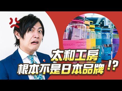 日本人聽到「小林眼鏡」以為是日牌?7個外國人常誤會的台灣品牌|吉田社長交朋友