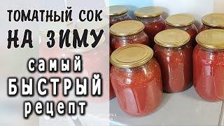 БЫСТРЫЙ Томатный сок НА ЗИМУ 🍅 ОЧЕНЬ простой рецепт!