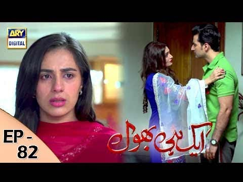 Ek Hi Bhool -  Episode 82 - 10th October 2017 - ARY Digital Drama