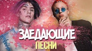10 САМЫХ ЗАЕДАЮЩИХ ТРЕКОВ РЭПЕРОВ 2018/ PHARAOH,T-FEST,КРИД