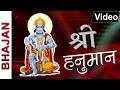 श्री हनुमान स्तवन | Shree Hanuman Stavan | Shri Hanuman Chalisa | Jai Jai Hanuman