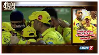 chennai super kings champions in 11th IPL