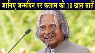 जानिए जन्मदिन पर कलाम की 10 खास बातें/Happy Birthday APJ Abdul Kalam