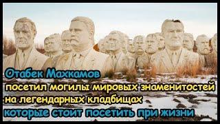 Отабек Махкамов посетил могилы Мировых знаменитостей на кладбищах Америки, Росиии и Франции