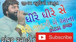 Dheere Dheere Se Meri Zindagi Mein Aana ll Shankar Ahir ll Raveena Choudhary Hindi song 2019