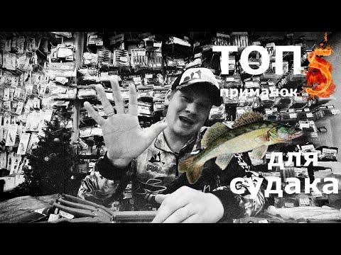 ТОП 5 приманок для ловли судака сезона 2019. БОЛЬШОЙ КОНКУРС