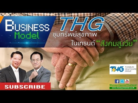 Business Model | THG ขุมทรัพย์สุขภาพในเทรนด์สังคมสูงวัย #08/08/18