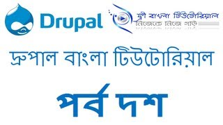 Drupal Bangla Tutorial (Part-10)