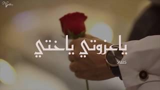 كليب شيلة ياعزوتي يا أختي | كلمات: عبدالهادي ابو ديه | آداء أحمد السليطي HD | همثون