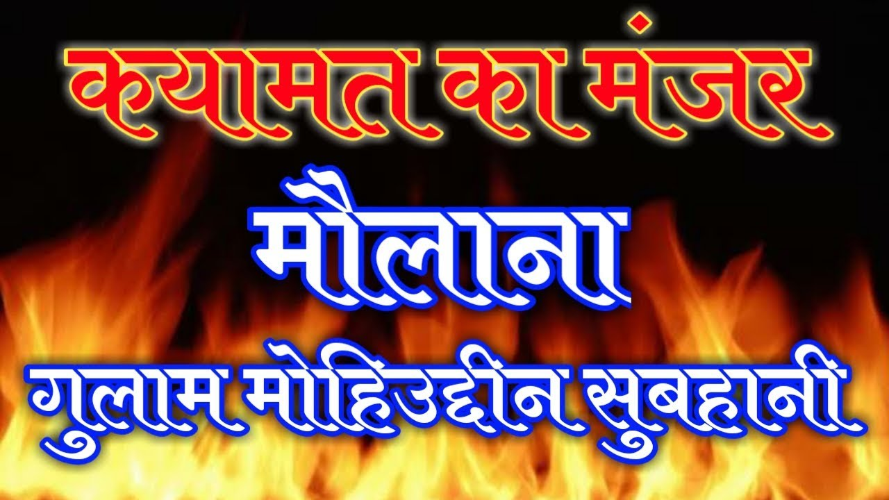 Download Qayamat Ka Manzar By Maulanana Gulam Mohiuddin Subhani Sahab
