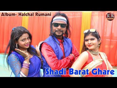 Shadi Barat Ghare   рд╢рд╛рджреА рдмрд╛рд░рд╛рдд   New Nagpuri Song Video 2018   Singer- Kayum Rumani