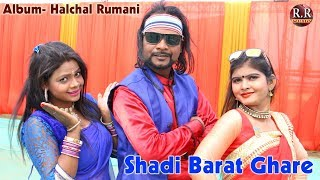 Shadi Barat Ghare | शादी बारात | New Nagpuri Song Video 2018 | Singer- Kayum Rumani