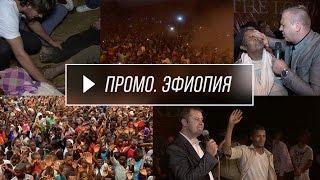 Трейлер - Эфиопия. На Миссии. Смотрите Сейчас.(Друзья, смотрите короткое промо видео об Эфиопии. На следующей неделе мы опубликуем передачу и репортажи..., 2016-04-08T17:25:10.000Z)