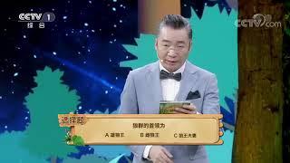 [正大综艺·动物来啦]选择题 狼群的首领为?| CCTV