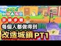 【集合啦!動物森友會】32-跟我一起改造島嶼 (pt.1) (Animal Crossing) (2020)
