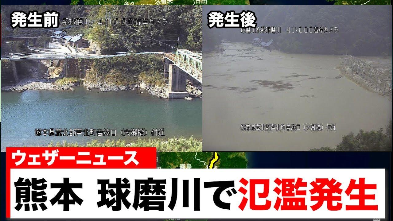 氾濫発生情報】熊本県球磨川 - YouTube