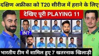 देखिये,साउथ अफ्रीका की टीम को खदेड़ कर रख देंगे भारत के 7 खतरनाक बल्लेबाज,7वें के नाम से डरते हैं सब
