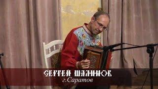 Сергей Шалимов - Барыня