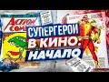 История СУПЕРГЕРОИКИ в кино №01 [Ретроспектива]