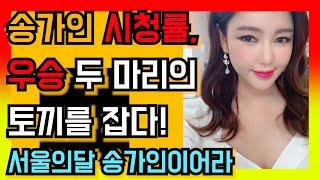 송가인 시청률, 우승 두 마리의 토끼를 잡다! 서울의달…