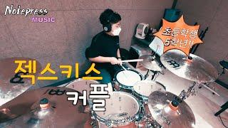 레슨생드럼커버 ㅣ 커플(젝스키스)_DRUMCOVER by 안준민 [초등학생6학년/젝키/드럼연주]