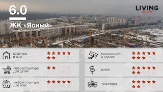 видео ЖК Ясный на Каширском шоссе от MR Group: отзывы и цены на квартиры в новостройке «Ясный»