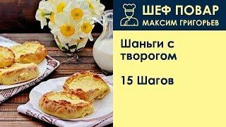Шаньги с творогом . Рецепт от шеф повара Максима Григорьева
