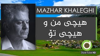 Mazhari Xalqi - Hichy Mn w Hichy To - with Lyrics - HD | مەزهەری خالقی - هیچی من و هیچی تۆ