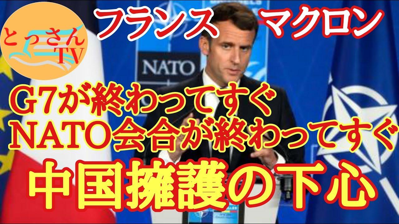 フランス中国擁護 マクロン大統領の下心