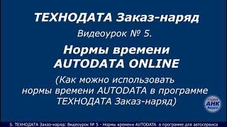 5. Нормы времени Autodata (нормативы трудоемкости) в программе для автосервиса ТЕХНОДАТА Заказ-наряд