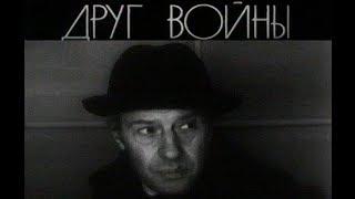 Друг войны (1993), фильм Геннадия Новикова / A friend of war (1993), a film by Gennady Novikov