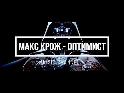 Макс Корж - Оптимист (Remix) L Music Channel КАЧАЕТ!!!!!