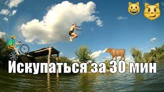 Миссия искупаться за 30 минут / Mission to swim in 30 minutes