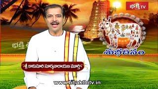 Vaikunth Chaturdashi   Go Triratra Vratham   Significance   Shubha Dinam   Archana   Bhakthi TV