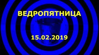Последняя Ведропятница на канале Авто Ведро 15.02.2019