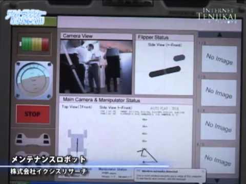 [Techno-Transfer in Kawasaki] Maintenance Robot - iXs Research Corp.