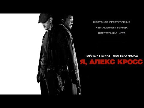Я, Алекс Кросс / Alex Cross (2012) / Триллер