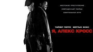 Я, Алекс Кросс / Alex Cross (2012) / Триллер