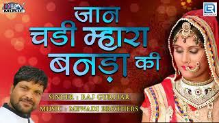 Rajasthani DJ Vivah Geet जान चडी म्हारा बनड़ा की   RAJ GUJJAR   Dance Song   RDC Rajasthani