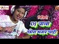 आ गया खुशी यादव का #4k_विडियो_2019 ll DJ वाला छोरा भतार चाही ll Suparhit Dj Song 2019
