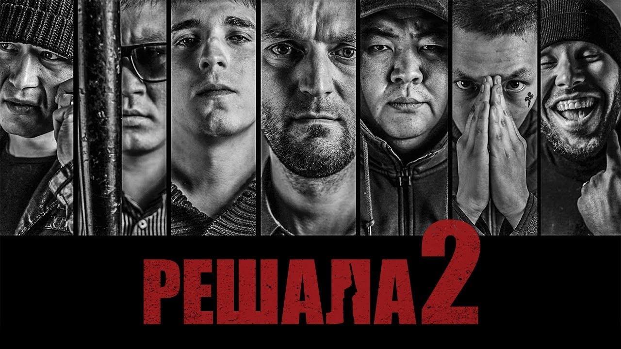 Решала -2  фильм боевик (2015)
