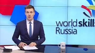 В Калининграде подвели итоги чемпионата молодёжного профмастерства WorldSkills
