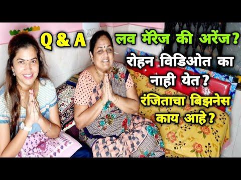 रोहनने घेतला आमचा इंटरव्ह्यू😍 Love Marriage or Arrange Marriage? Question Answer Video by Ranjita