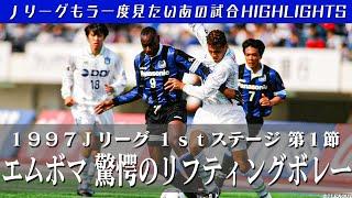 【もう一度見たいあの試合】エムボマ驚愕のリフティングボレー! 1997Jリーグ 1stステージ  第1節 ガンバ大阪 vs ベルマーレ平塚  ハイライト