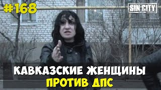 Город Грехов 168 - Кавказские женщины против ДПС
