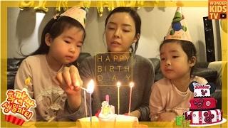 빰빠라밤! 재이와 지수의 후짝짝 생일파티 l happy birthday party l surprise birthday party l party l 생일축하