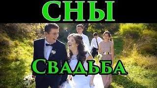 Сон Свадьба, выходить замуж, жениться во сне в ночь на пятницу 🌙 - Маг Fose