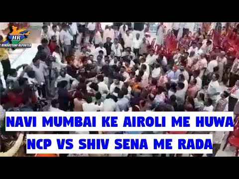Navi Mumbai Ke Airoli Me Huwa Ncp Vs Shiv Sena Me Rada | Hindustani Reporter |